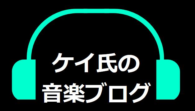 ケイ氏の音楽ブログ