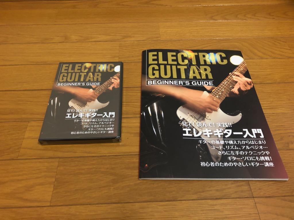 ギター教則本&DVD