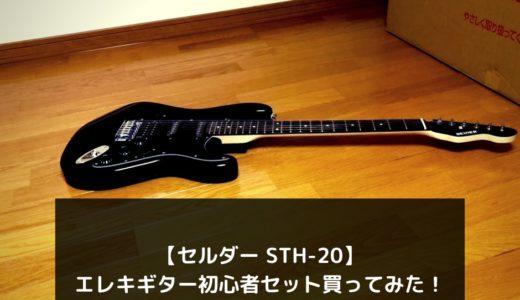 【セルダー STH-20】エレキギター初心者セット買ってみた!